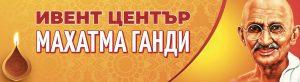 "Ивент център ""Махатма Ганди"" Плодвив"