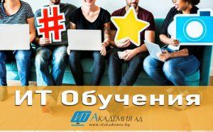 ИТ обучения от ИТ Академия Пловдив