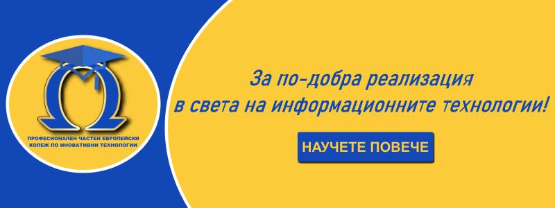 Колеж по иновативни технологии Пловдив банер