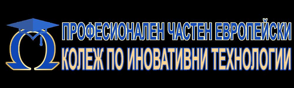 Колеж по иновативни технологии Пловдив